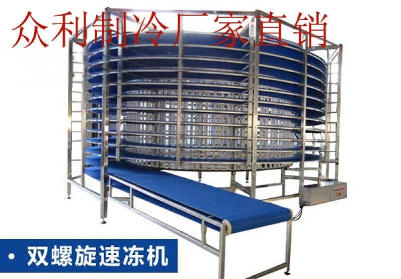 水饺机速冻全套价钱——郑州众利速冻设备厂家
