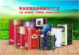 定制**马口铁罐及食用油铁罐3L山茶油罐菜籽油罐