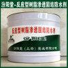 生产、反应型树脂渗透固结防水剂、厂家