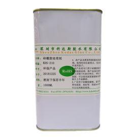 双面胶处理剂KDS-210硅橡胶处理剂