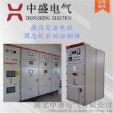 大型電機高壓固態軟起動櫃 一拖多軟啓動控制櫃
