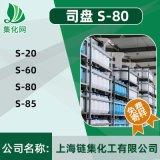 乳化剂司盘80 S-80 食品 医药 助剂