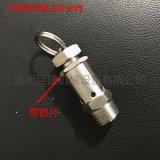 304不鏽鋼安全閥泄壓閥 彈簧式蒸汽安全排氣閥