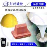 不冒油移印膠漿液體原料