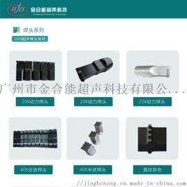 超声波焊头、超声波电池极耳焊接机、超厚镍极耳