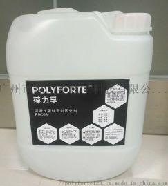 葆力孚双组分液体水泥硬化剂混凝土密封固化剂