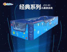 洗游记婴儿游泳设备厂家:经典系列JD2-60儿童游泳池