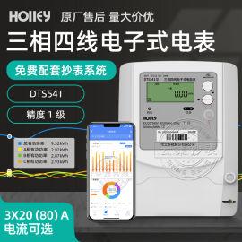 三相电表 远程抄表有功智能电能表 杭州华立DTS541