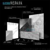 吉林颜色岩板瓷砖和通体浙江施克赛思 硅瓷板尺寸