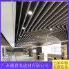 万达餐厅铝方通吊顶 商场通道铝方通