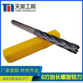 天美直供 钨钢硬质合金加长螺旋6刃铰刀 支持定制