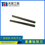 天美直銷 硬質合金鎢鋼鉸刀 直槽鑽鉸刀