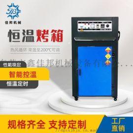厂家现货直销通用工业烤箱 恒温烤箱