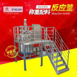 自动称重配料反应釜不锈钢电加热密封搅拌罐定量配料罐