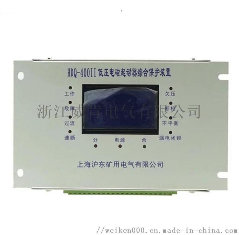 HDQ-400II低壓電磁起動器綜合保護裝置