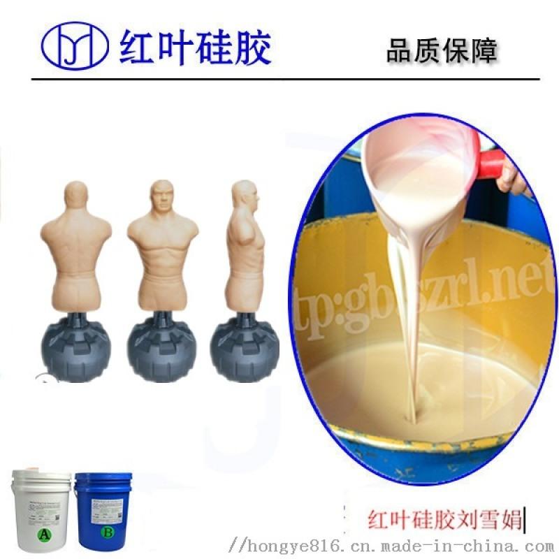 拳击硅胶原料液体硅胶