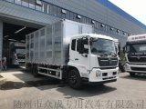 6.8米運豬車帶消毒箱式車廠家直銷可分期
