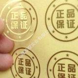 铜版纸不干胶贴 圆形不干胶标签 异形彩色透明不干胶