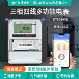 長沙威勝DTSD341-MB3三相多功能電能表0.5S級