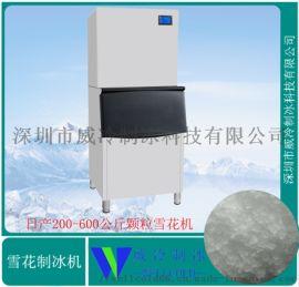 宁波水产加工海鲜刺身冰鲜用日产300公斤颗粒雪花制冰机