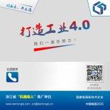 浙江奔龍自動化廠家直銷機器人自動 射打標設備