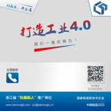 浙江奔龙自动化厂家直销机器人自动激光打标设备