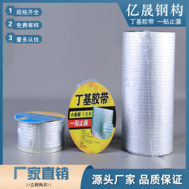 丁基橡膠防水密封膠粘帶 鋁箔丁基膠帶 售後有保障