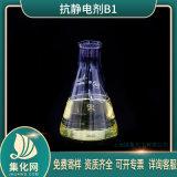 现货直销 抗静电剂B1 (86443-82-5)