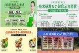 廣州自動售貨機廠家加盟