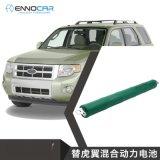 适用于福特虎翼圆柱形汽车油电混合动力镍氢电池