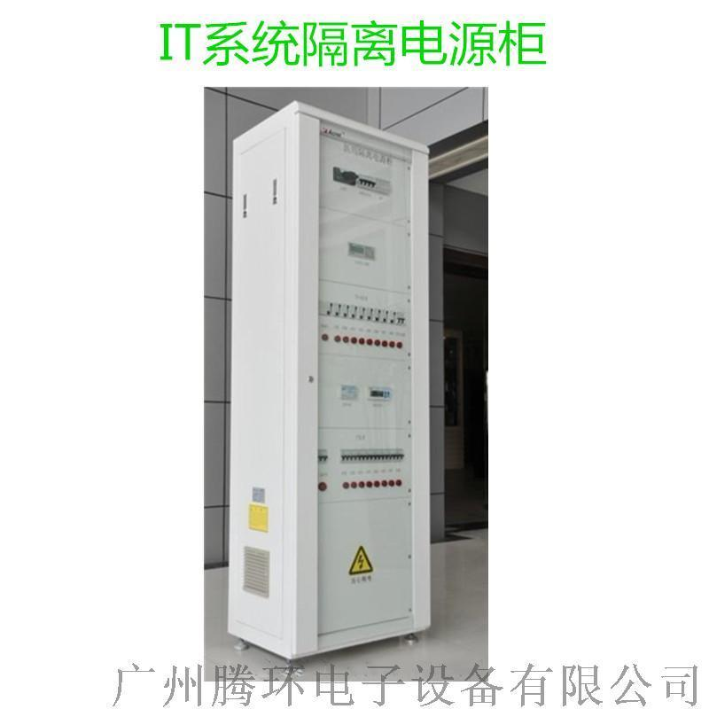 定制医疗IT配电系统隔离电源柜厂家