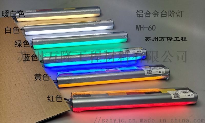 郑州影院台阶灯 WH-60 线光源