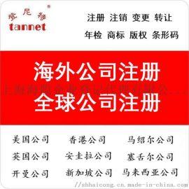 注册瑞士公司的好处、申请瑞士公司注册
