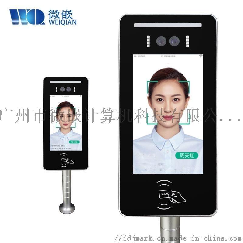 安卓7寸工控電腦 人臉識別一體機