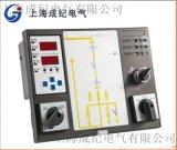 高壓開關櫃中置櫃智慧數顯式操控裝置