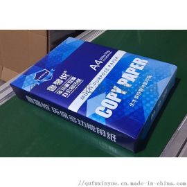 70克复印纸厂家直销 无尘打印纸足张足克8包装