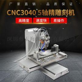 5轴联动小型数控cnc   桌面雕刻机