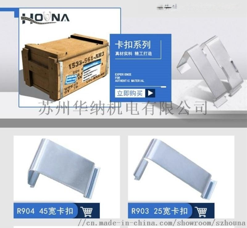 出口免燻蒸可拆卸卡扣,包裝箱L型卡扣