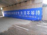 承德兴隆县墙体刷字广告