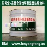 高固含改性环氧湿面防腐防水涂料、涂膜坚韧