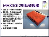 MAX301Z值班  轉接器
