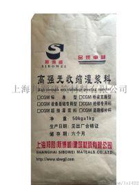河南CGM高强无收缩灌浆料,设备基础型灌浆料