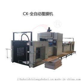 全自动预涂膜覆膜机 瓦楞纸箱彩箱机械 纸板覆膜机
