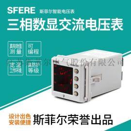 PZ194U-DX4交流三相电压表数显式电子仪表