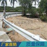 公路兩邊波形護欄 防撞欄杆隔離鋼護欄 耐用防鏽