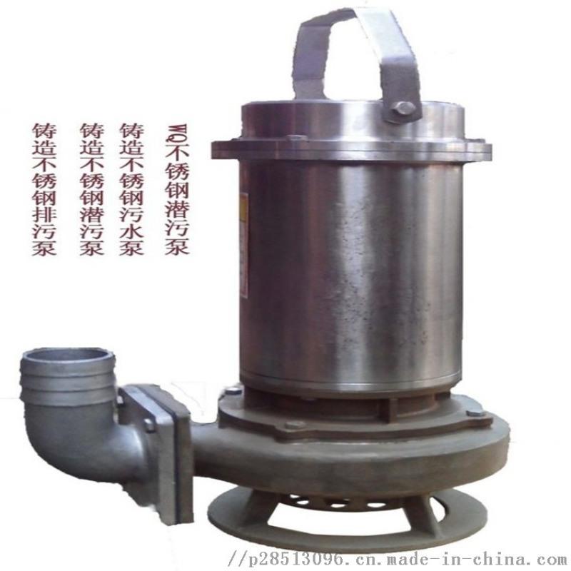 耐腐蚀污水泵 污水潜水泵 不锈钢污水潜水泵