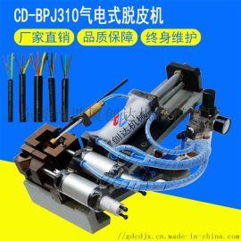 305-315气动剥皮机 护套芯线剥皮扭线机一体机