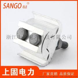 北京型JBL鋁合金異型並溝線夾二節 絕緣罩