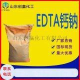 厂家直销乙二胺四乙酸钙钠 EDTA-CaNa2