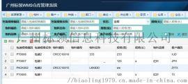 冷链物流wms信息化系统_冷链wms管理软件
